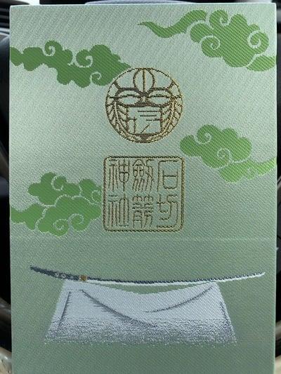 石切劔箭神社の御朱印帳