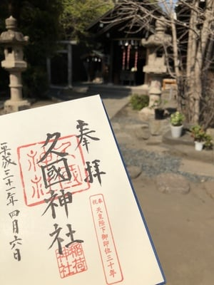 久国神社(東京都)