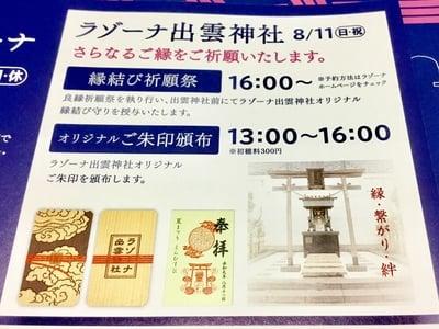 ラゾーナ川崎4F·出雲神社(神奈川県)