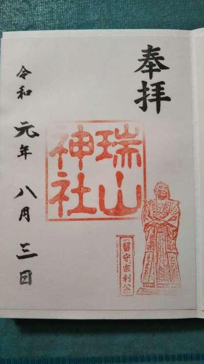 日高神社の御朱印