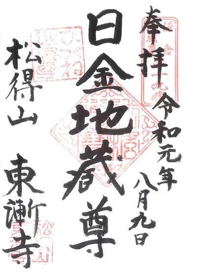 東漸寺(神奈川県)