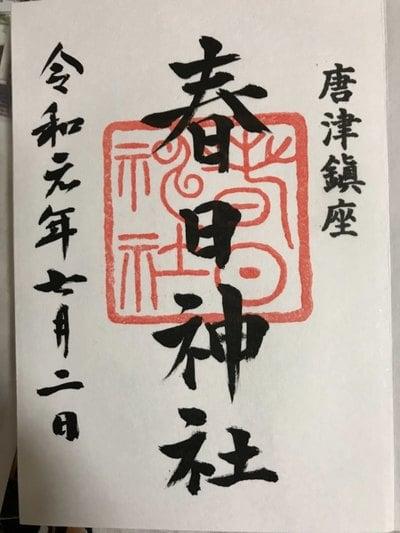 佐賀県春日神社の写真