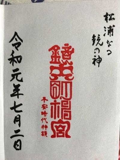 佐賀県鏡神社の写真