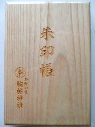厄除の宮 駒林神社の御朱印帳