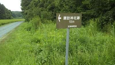 諏訪神社跡(茨城県)