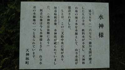 水神様(茨城県)