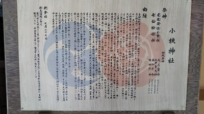 小梳神社の歴史