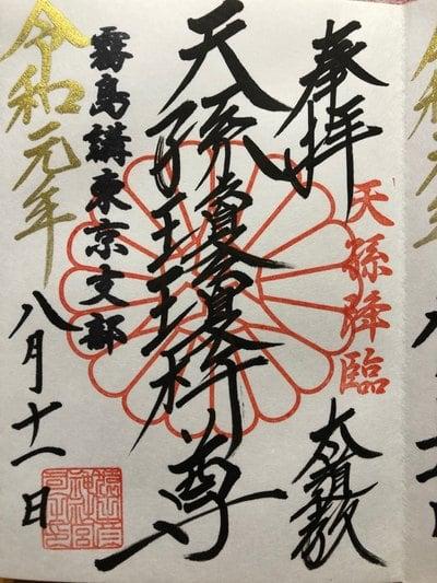 東京都猿田彦神社の写真
