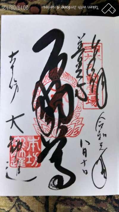長野県善光寺大勧進の写真