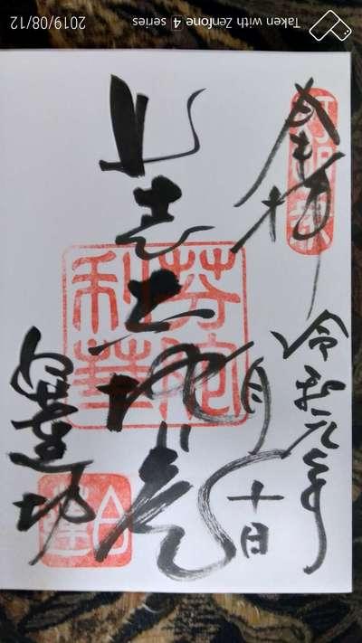 長野県善光寺白蓮坊の写真