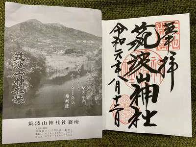 筑波山神社(茨城県)