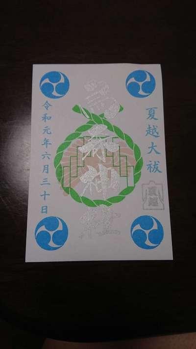 烏森神社の御朱印