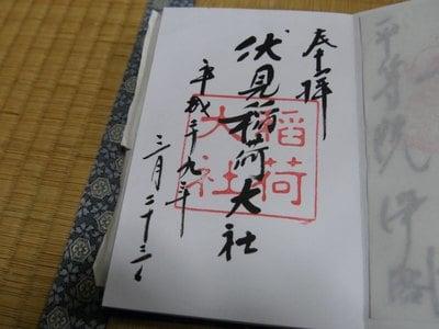 伏見稲荷大社(京都府)
