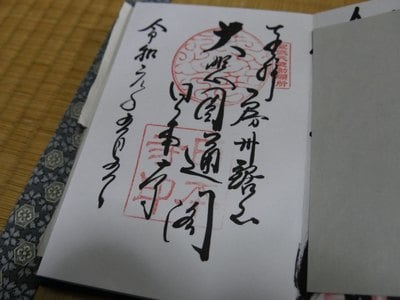 千葉県日本寺の写真