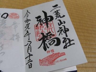 神橋(二荒山神社)(栃木県)