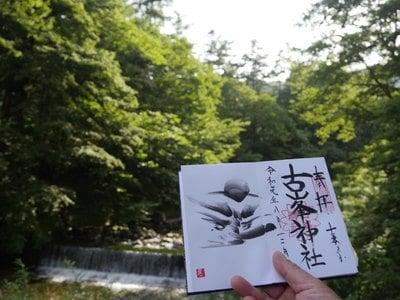 古峯神社(栃木県)
