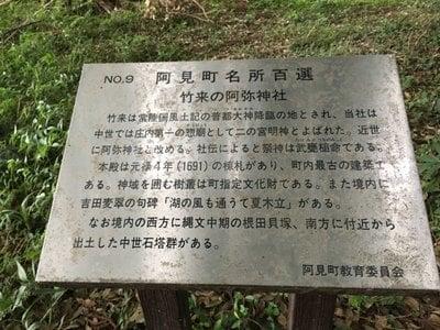 阿弥神社(茨城県)