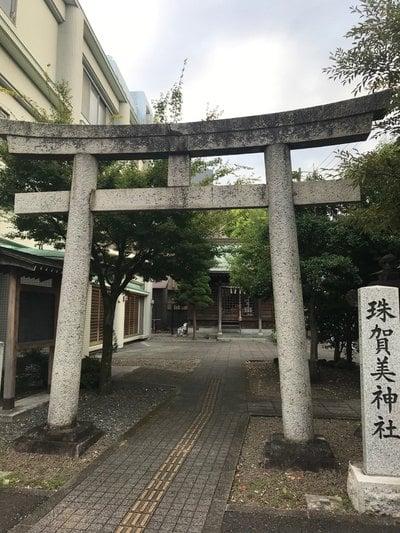 珠賀美神社(静岡県)