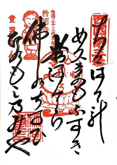和歌山県粉河寺の御朱印