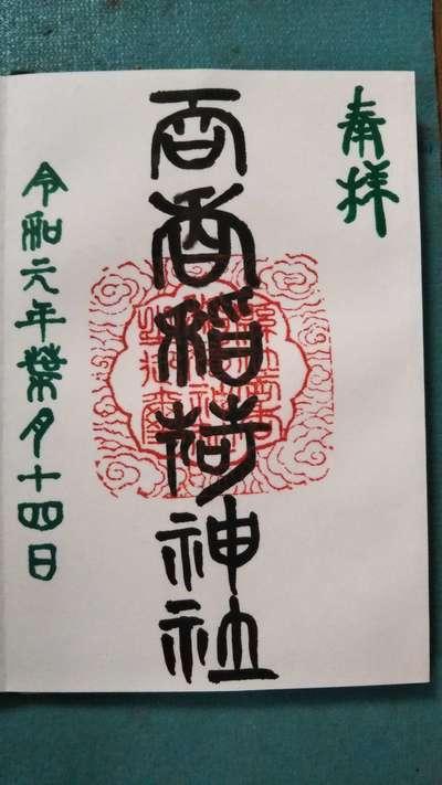 呑香稲荷神社の御朱印