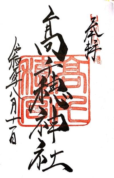 高千穂神社の御朱印