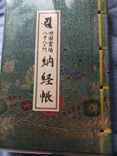 香川県道隆寺の写真