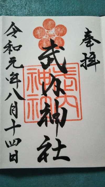 武内神社の御朱印