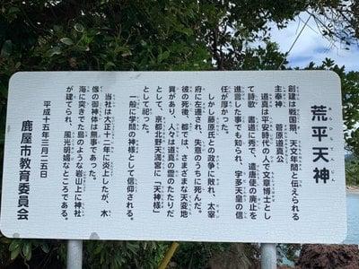 菅原神社(鹿児島県)