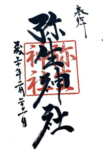 弥生神社の御朱印