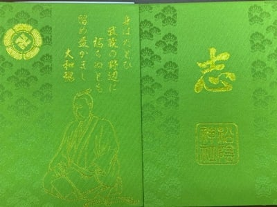 松陰神社の御朱印帳