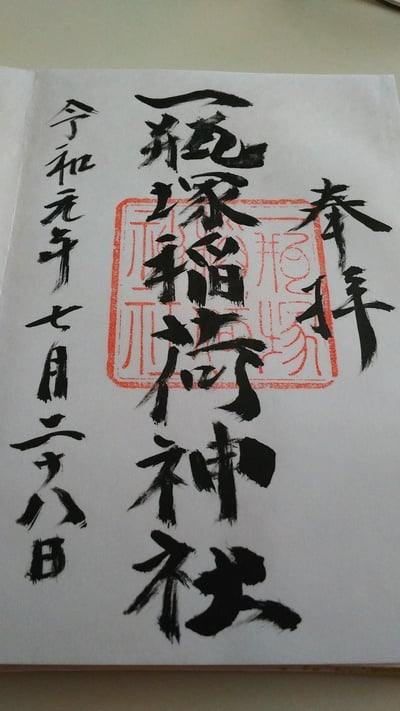 一瓶塚稲荷神社(栃木県)
