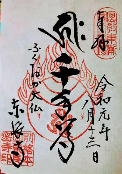 東長寺(福岡県)