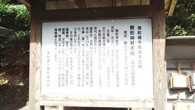 静岡県駒形神社の写真