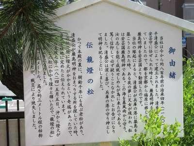 兵庫嚴島神社(兵庫県)