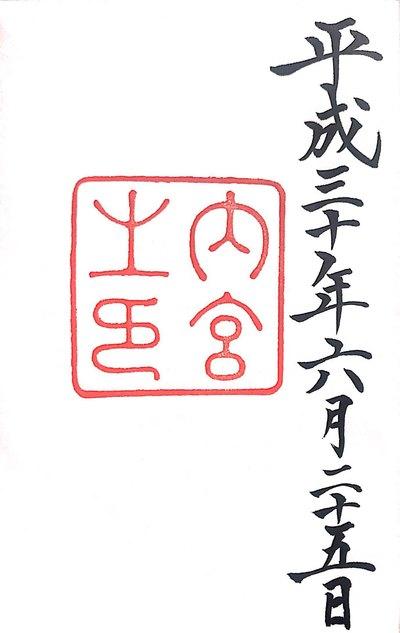 伊勢神宮内宮(皇大神宮)(三重県)