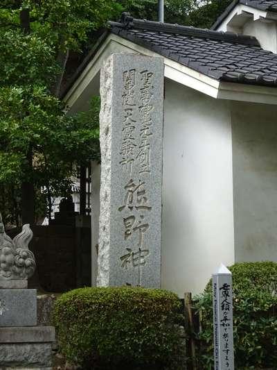 師岡熊野神社(神奈川県)