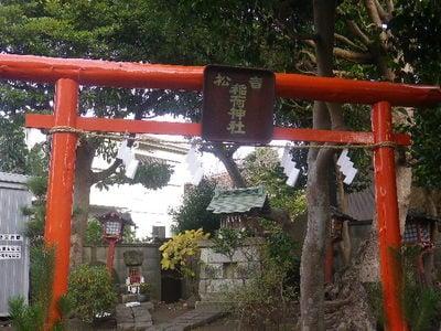 音松稲荷大明神(神奈川県)