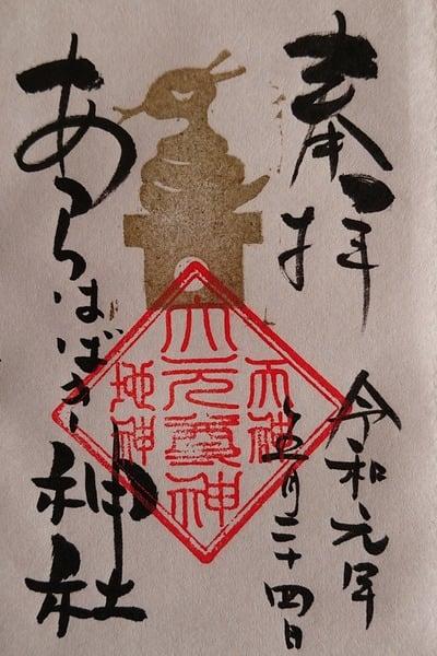 あらはばき神社(奥宮)の御朱印