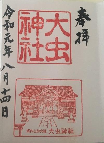 福井県大虫神社の御朱印