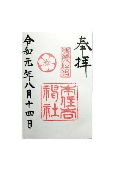 兵庫県の御朱印・御朱印帳まとめ104件(6ページ目)- ホトカミ