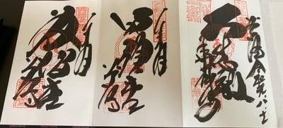 岐阜県華厳寺の写真