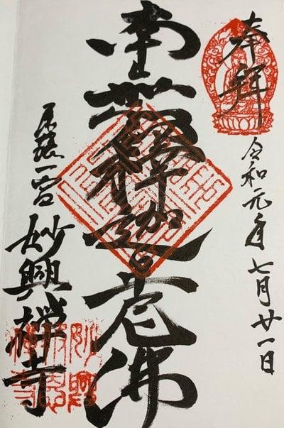 妙興報恩禅寺(妙興寺)(愛知県)