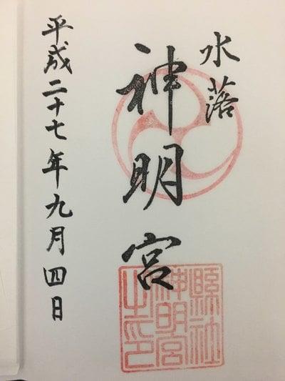 福井県神明社の御朱印