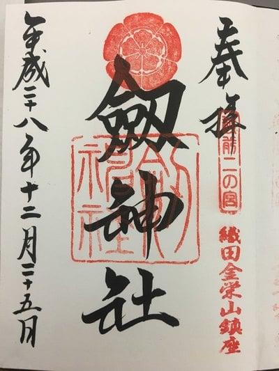 福井県劒神社の御朱印