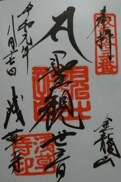 東京都浅草寺の御朱印