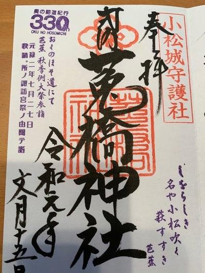 兎橋神社の御朱印