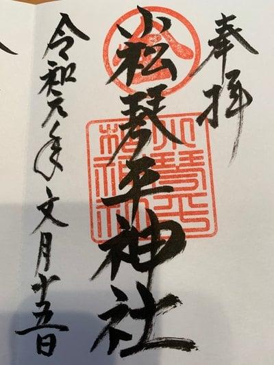 小松琴平神社の御朱印