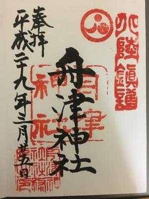 舟津神社(福井県)