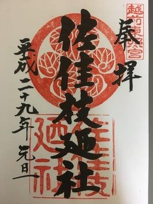 福井県佐佳枝廼社の御朱印