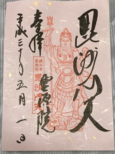 京都府霊源院の写真